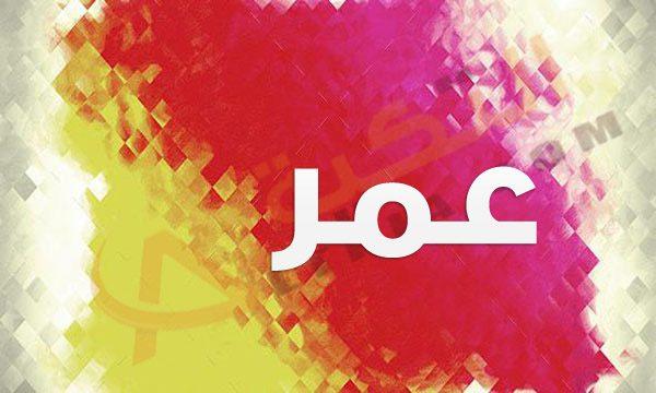 صور اسم عمر صور جميلة لاسم عمر كلام نسوان