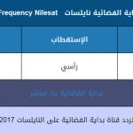 تردد قناة بداية الجديد , قناه بدايه على النايل سات