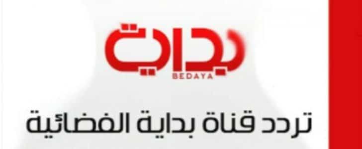 صورة تردد قناة بداية الجديد , قناه بدايه على النايل سات