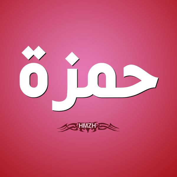 صور معنى اسم حمزة , معلومات عن اسم حمزة