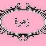 اسم زهراء , صور مميزة لاسم زهراء