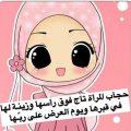 صور عن الحجاب , صور لف الحجاب