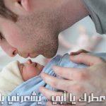حالات عن الاب , صور صفات عن الاب