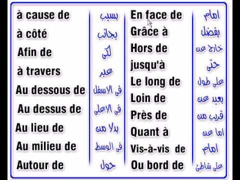 صورة دروس اللغة الفرنسية , طريقة تعلم الفرنسية