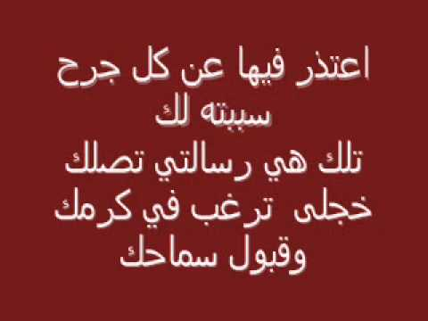 صورة كلمات اعتذار واسف , صور طرق الاعتذار