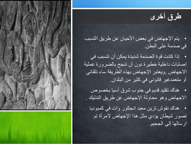 صورة حكم الاجهاض , حكم الدين في الاجهاض