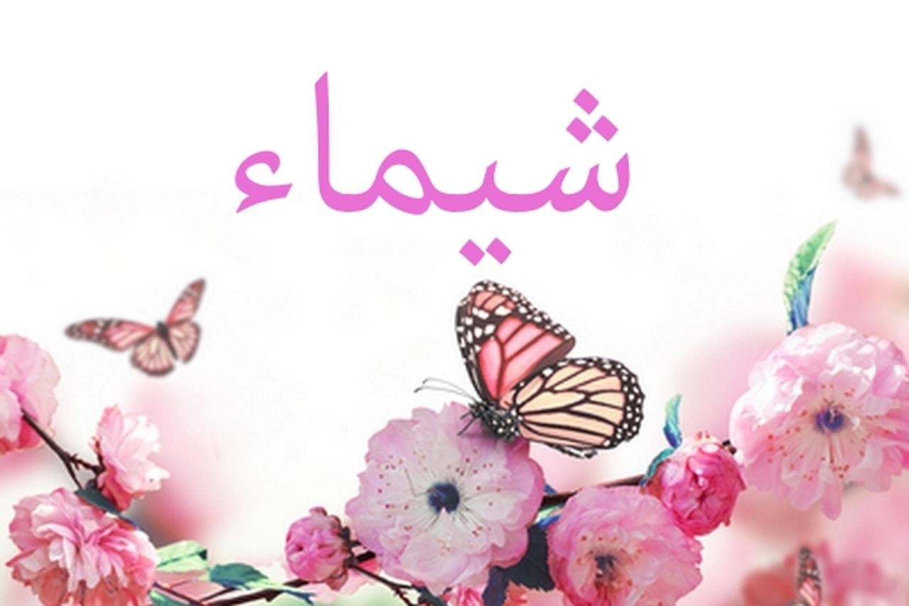 صورة صور اسم شيماء , معني اسم شيماء
