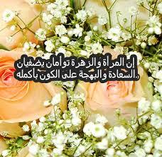 صورة عبارات عن الورد , كلمات مديح فى جمال الورد