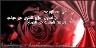 صورة خواطر عن الورد , اجمل ما قيل فى مدح الورد 1021 2
