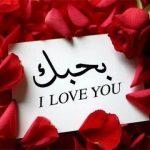 اجمل رسائل الحب , احلى كلام ورسائل يقال فى الحب