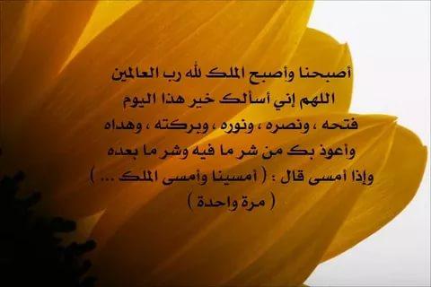صورة اذكار الصباح والمساء والنوم , صور ملونة لاذكار الصباح والمساء