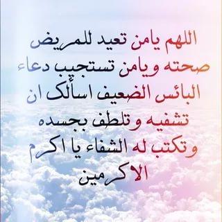صورة دعاء المهموم , ادعية رائعة بصوت جميل