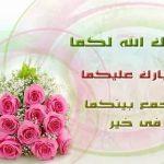 عبارات تهنئة للعروس من صديقتها , جمل التهنئة والمباركات بمناسبة الافراح