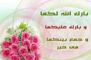 صور عبارات تهنئة للعروس من صديقتها , جمل التهنئة والمباركات بمناسبة الافراح