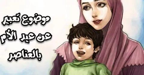 صورة موضوع تعبير عن الام , اجمل ما قيل فى حب الام