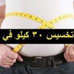 طرق تخفيف الوزن , اسرع الطرق لتخفيف الوزن