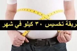 صورة طرق تخفيف الوزن , اسرع الطرق لتخفيف الوزن