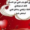 رسائل حب وغرام , اجمل رساله للحبيب