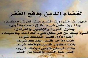 صورة دعاء الدين , ادعيه دينيه