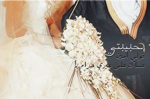 صورة عبارات للعروس , اجمل التهاني للعروسه