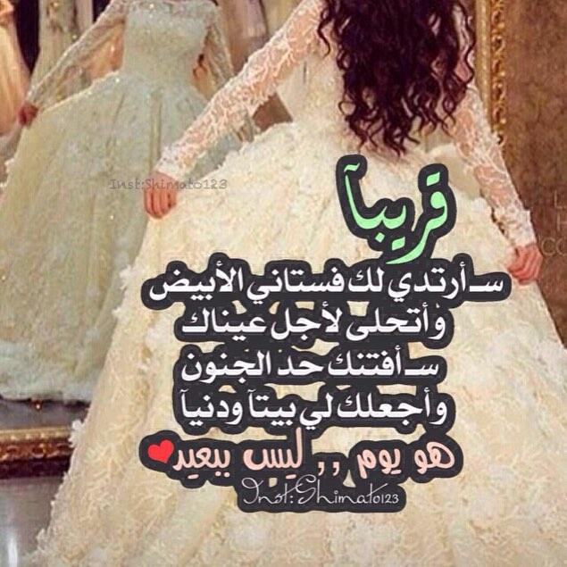 صورة خلفيات عروسه مكتوب عليها , اجمل خلفية للعرايس فى ليلة الزفاف مكتوب عليها