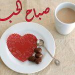رسالة حب صباحية , اجمل صورة رومنسيه مكتوب عليها صباح الخير