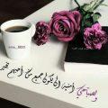 خلفيات صباح الخير , اجمل خلفية مكتوب عليها كلمات صباحية