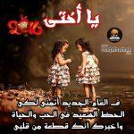 اجمل الصور عن حب الاخت 'صورة جميلة معبره عن فضل الاخت