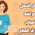 اعراض سكر الحمل , اعراض سكر الحمل فى مراحل الحمل الاولى