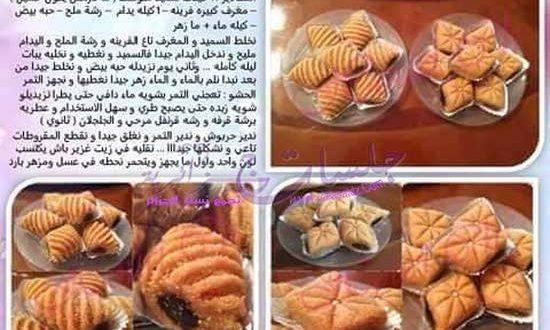 صورة وصفات حلويات سهلة وبسيطة , اجمل وصفه بسيطه لحلوى جميلة 1845 3 550x330