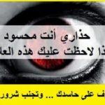 اعراض الحسد القوي , اعراض العين القويه