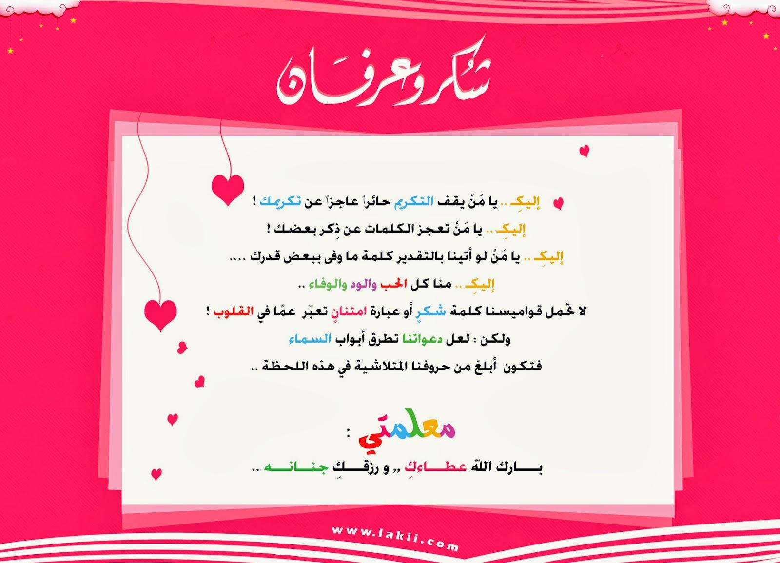 رسالة شكر للمعلم صورة شهاده تقدير للمعلم روعه كلام نسوان