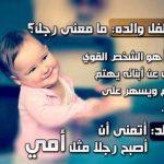 اجمل ماقيل عن حب الابناء , كلمات معبرة عن حب الابنة مؤثره جدا