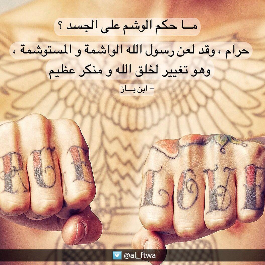 صورة هل الوشم حرام , ماهو الحكم الشرعى فى وضع وشم