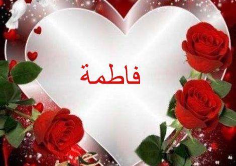 صور اسم فاطمه احلى صورة مكتوب عليها اسماء كلام نسوان