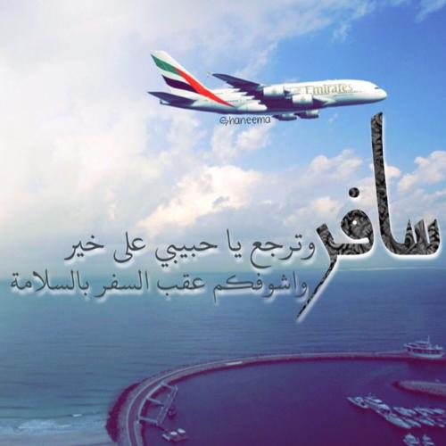 كلمات وداع للمسافر صورة كتوب عليها كلمة مؤثره عن غياب المسافر كلام نسوان