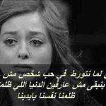 صور مكتوب عليها كلام حزين , اجمل صورة رومنسيه حزينة