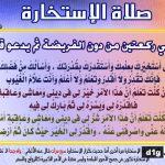 دعاء الاستخاره بالصور , اجمل الادعية الاسلاميه