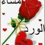 رسائل مساء الخير حبيبي , اجمل الصور الرومنسيه المسائيه