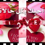 كلمة احبك , احلى الصور المكتوب عليها كلمة بحبك روعه