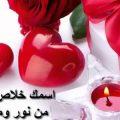 اجمل مسجات الحب , احلى رساله رومنسيه تعبر عن العشق