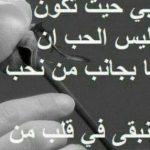 كلام في الحب للحبيب , كلمات عاطفيه مؤثره للحبيب