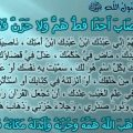 دعاء الهم والغم , اجمل الادعية الاسلاميه