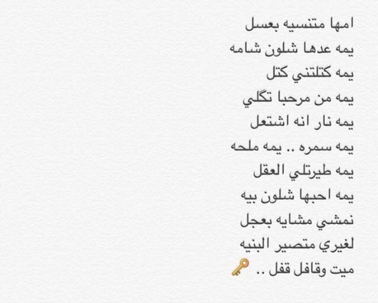 شعر شعبي عراقي غزل بالجسم Musiqaa Blog
