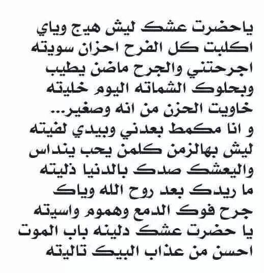 مجموعة صور لل شعر شعبي عراقي حزين عن فراق الاخت