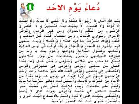 صورة دعاء يوم الاحد , ادعية اسلاميه خاص بيوم الاحد