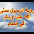 تفسير رؤية الرسول في المنام دون رؤية وجهه , تفسير رؤية الرسول فى الحلم