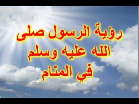 صورة تفسير رؤية الرسول في المنام دون رؤية وجهه , تفسير رؤية الرسول فى الحلم