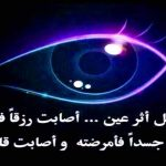الحسد والعين , دعاء للحسد والعين