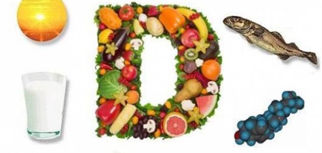 صور اين يوجد فيتامين د , الفواكه التى تحتوى على فيتامين د
